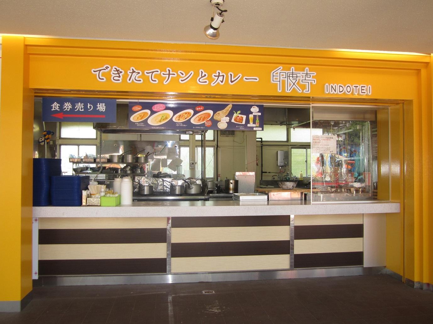インド亭 モンキーパーク店