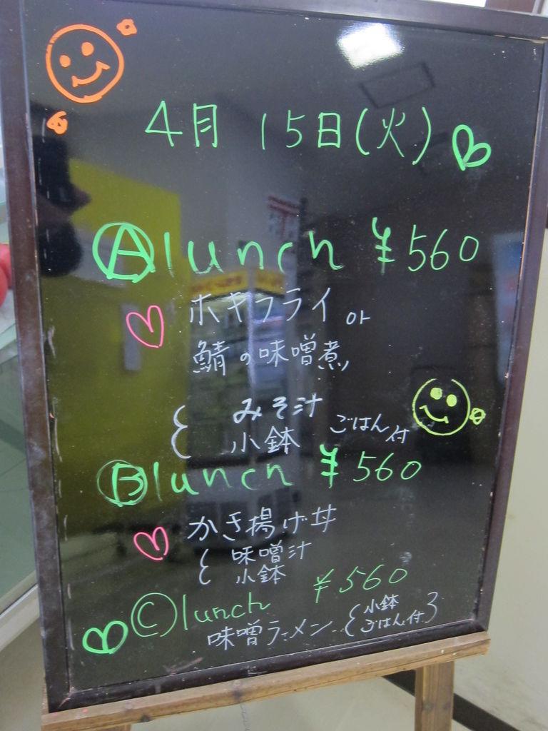 三重県伊賀庁舎内食堂