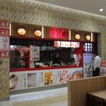 炙ラーメン 明 - 炙りラーメン 明(静岡SA下り)食彩賓館撮影