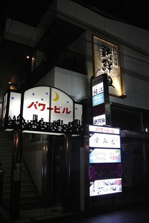 山陰旬華 新鮮組