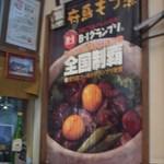 きり - 鳥もつ煮のポスター