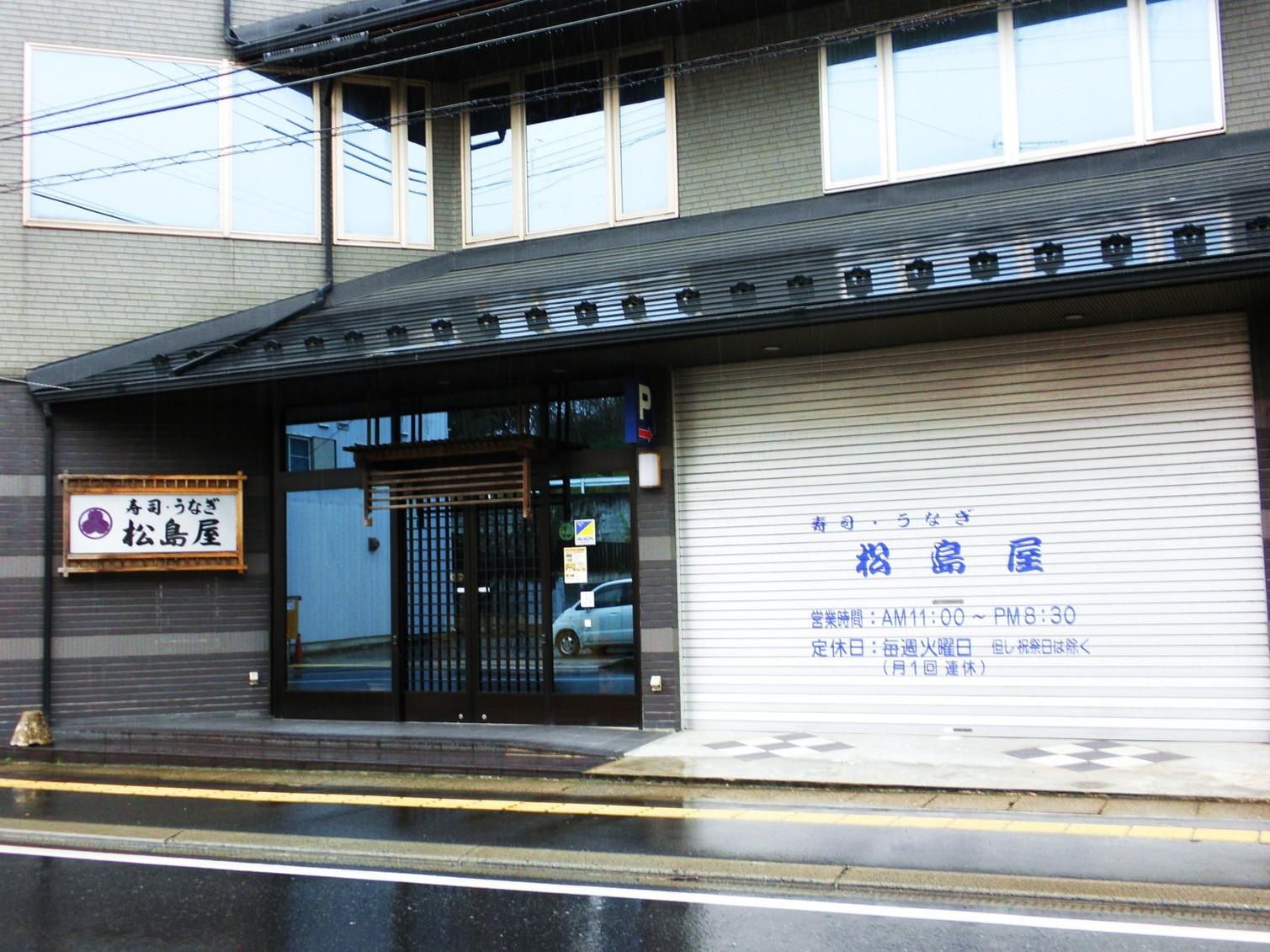 松島屋寿司店