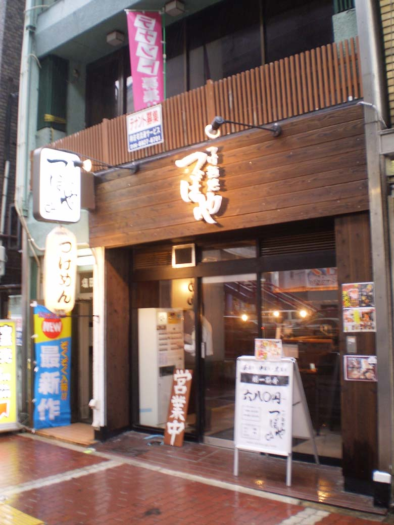 つぼや 梅田店