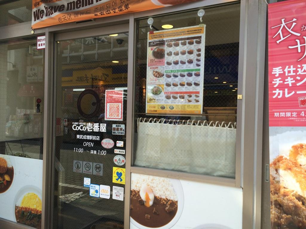 CoCo壱番屋  東武成増駅前店