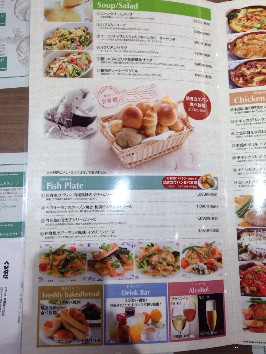 BAQET 聖蹟桜ヶ丘店