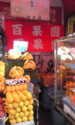 百果園 上野第一店