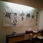 麺屋海神 - 本日のアラ