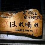 はれ晴れ 川崎店 - お店の看板です。おでんと庭さき地鶏と書かれています。