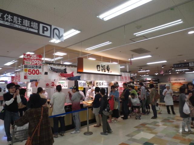 口福堂 イオン防府店
