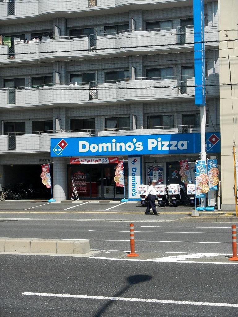 ドミノ・ピザ 舟入店