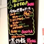 MR.CHICKEN鶏飯店 - 黒炒飯 略してクロチャンと呼びたい