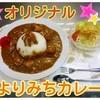 お食じ処よりみち  - 料理写真: