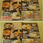 めしや 宮本むなし 御池 - 宮本むなし御池店 (京都市)食彩賓館撮影