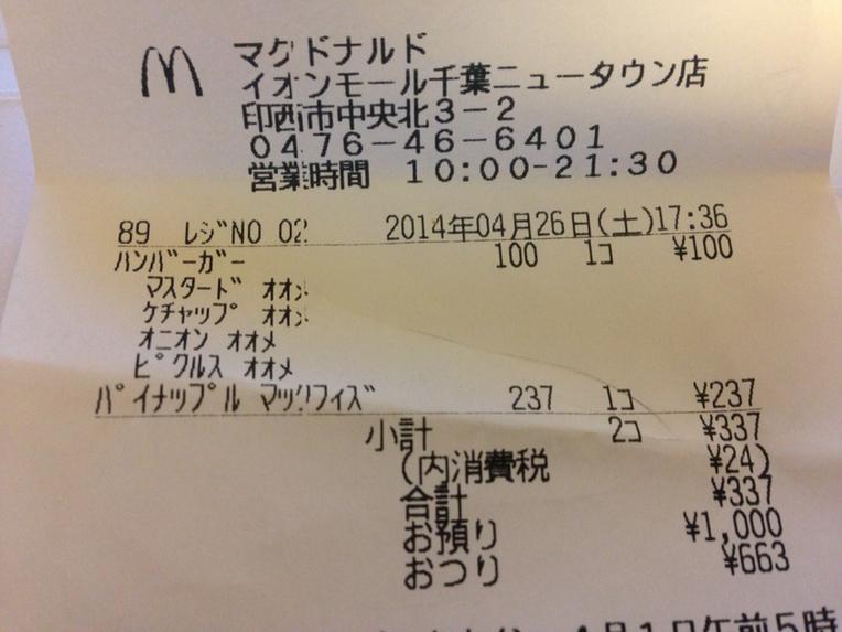 マクドナルド イオンモール千葉ニュータウン店