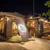 やんばるダイニング 松の古民家 - 外観写真:松の古民家外の写真ダョ③