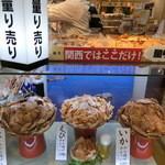 越前海鮮倶楽部 - 量り売りは関西ではここだけ。