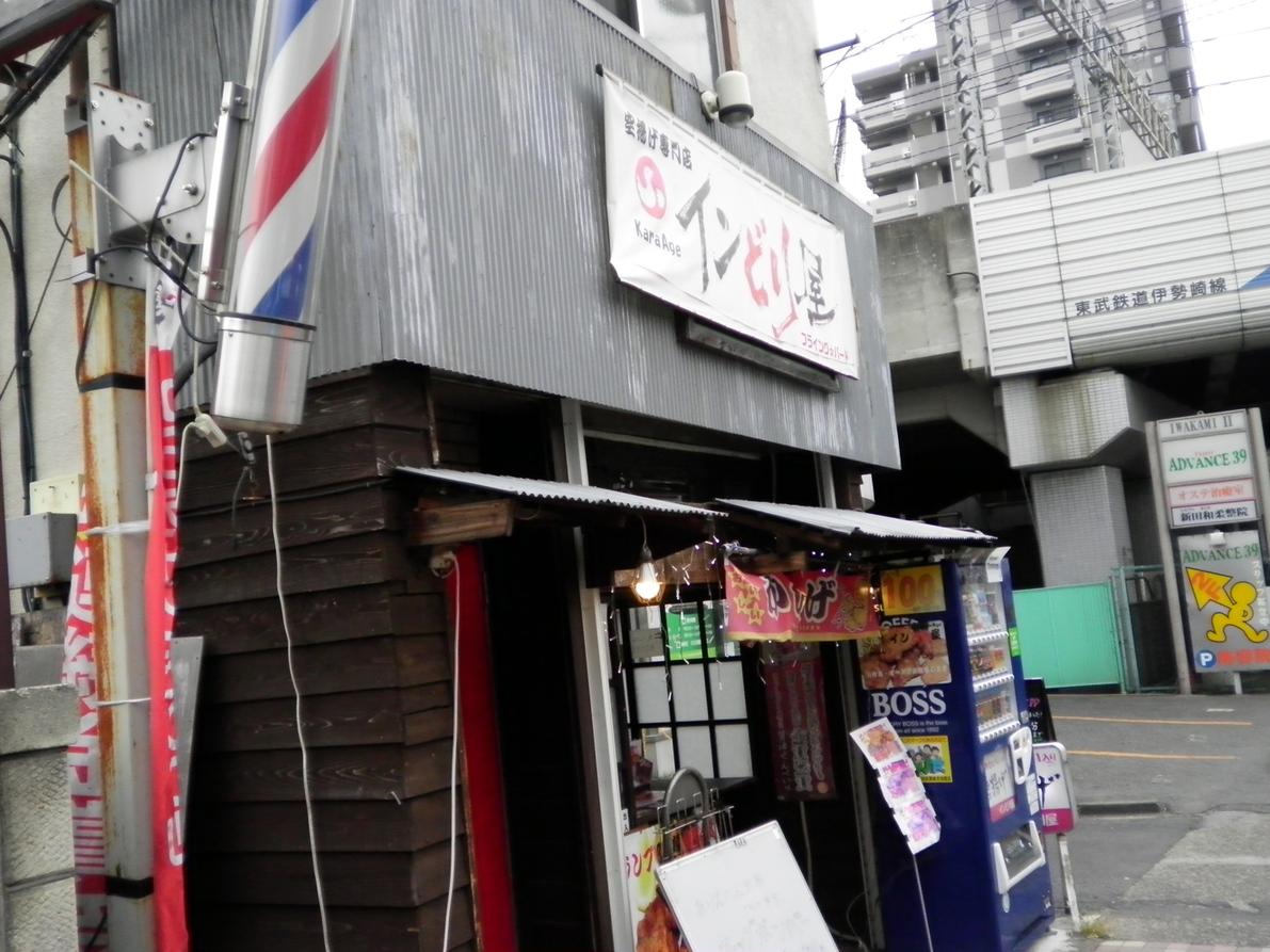 インどり屋 草加新田駅 ニューフィールド店