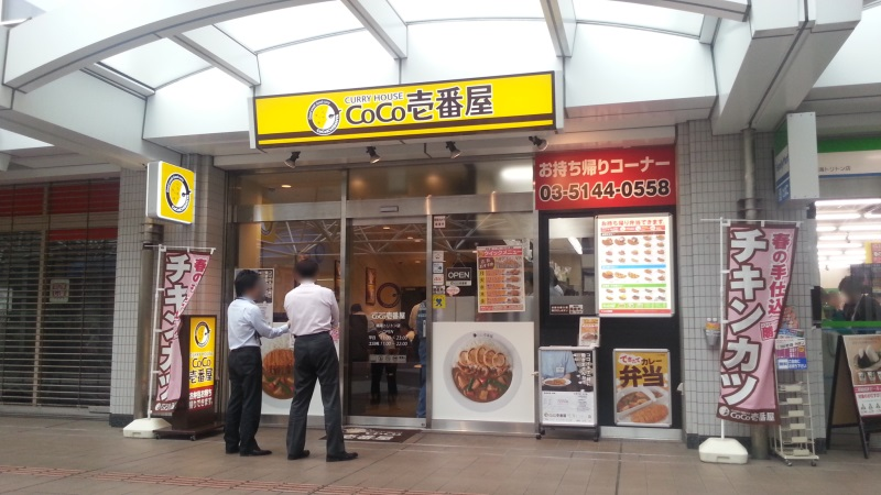 CoCo壱番屋 晴海トリトン店
