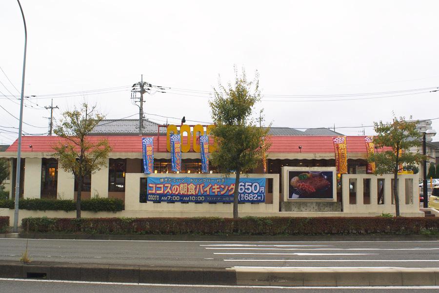 ココス 港北ニュータウン店