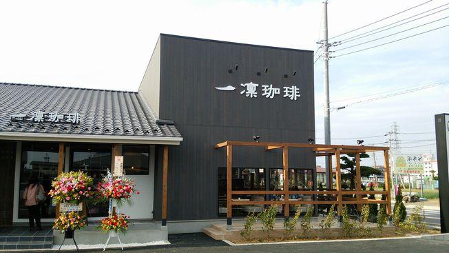 一凛珈琲 海老名店