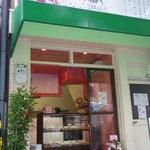 桜 - 店舗外観 板宿商店街北出口の近くです