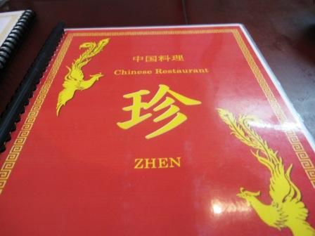 中国料理・珍