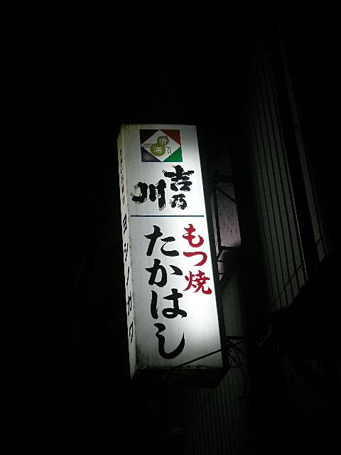 たかはしもつ焼き店