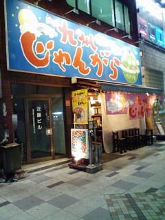 九州じゃんがららあめん 赤坂店