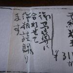 中里の庵 沾 - めにゅー