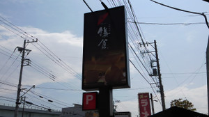 鎌倉 三島店