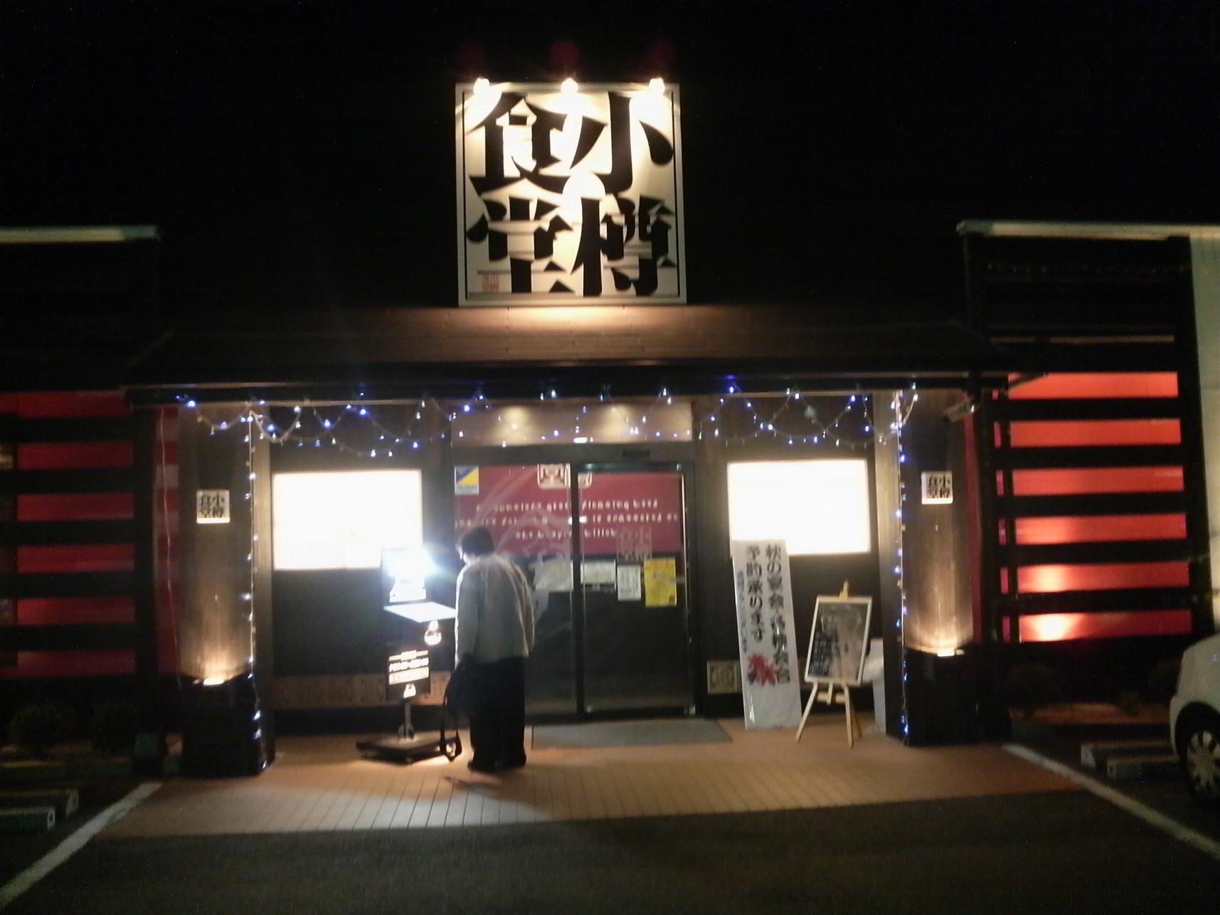 小樽食堂 播磨店