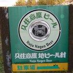 久住高原地ビール村 - 魅惑の看板です。久住高原 地ビ~ル村です。