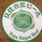 久住高原地ビール村 - コースターです。看板と同じ感じで作られていますね。