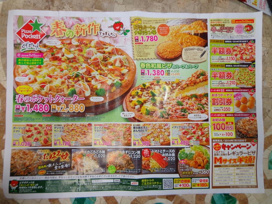 ピザポケット 瑞江店
