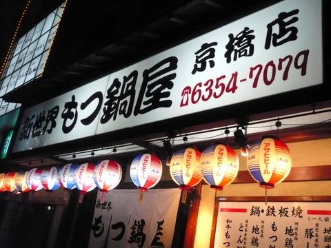 新世界もつ鍋屋 京橋店