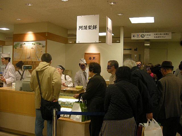 満月 JR京都伊勢丹店