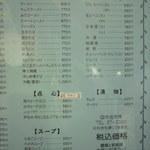 新華苑 - メニュー写真:価格改定があります。