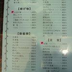 新華苑 - メニュー写真:新メニューが赤丸。価格も少し変わってます。