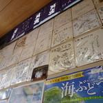 元祖 海ぶどう - 有名人のサインがたくさん
