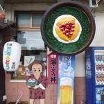 元祖 海ぶどう - でっかい海ぶどう丼のオブジェでお出迎え