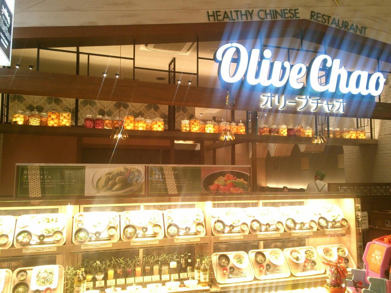 オリーブチャオ 大高店