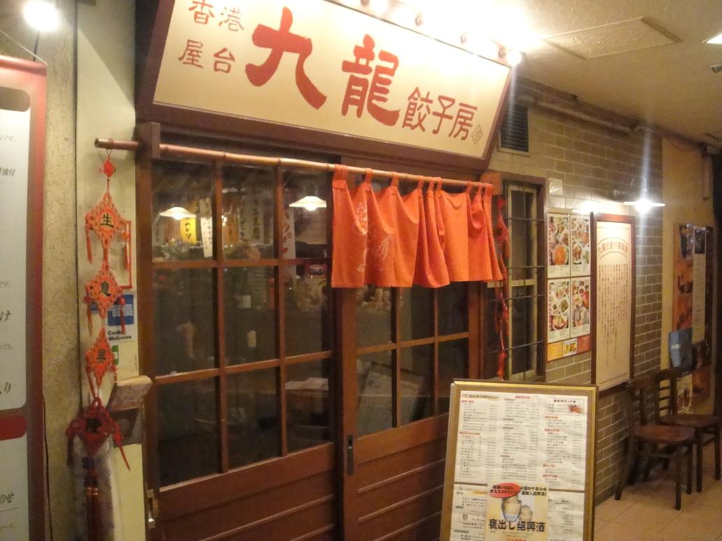 九龍餃子房 秀