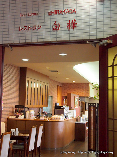 レストラン白樺