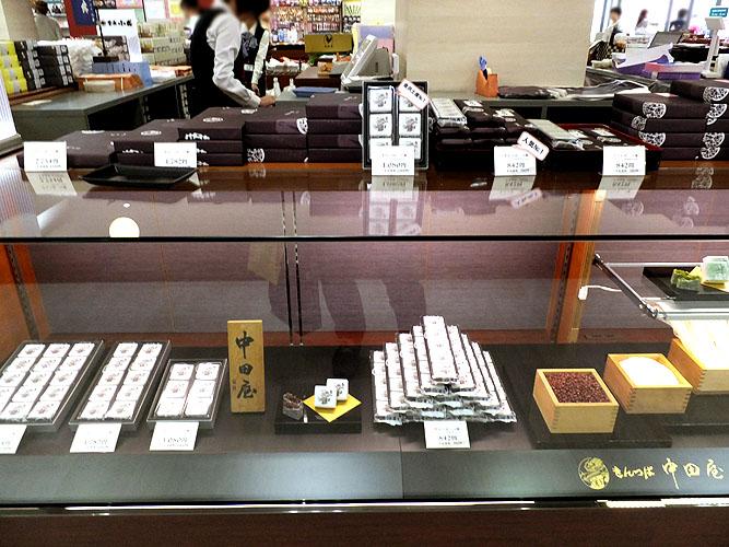 きんつば中田屋 石川県観光物産館店