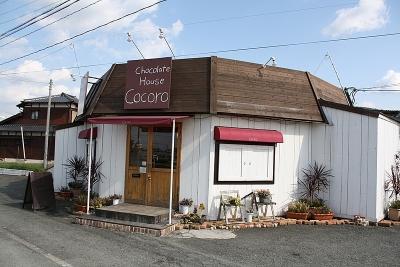 チョコレートハウス ココロ