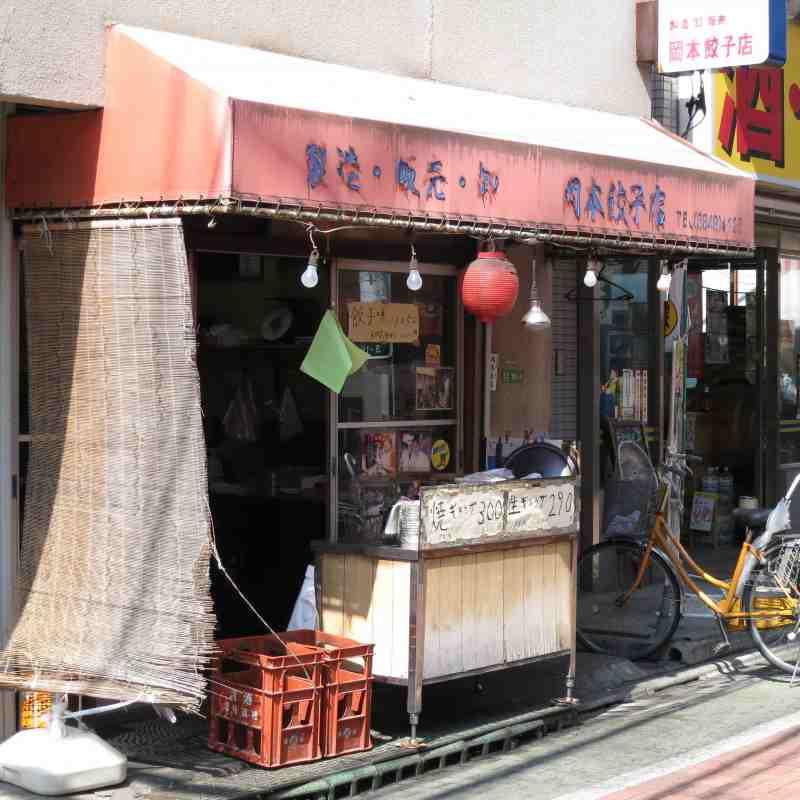 岡本餃子店
