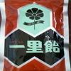 一里飴本舗 住吉屋製菓 - 料理写真:一里飴