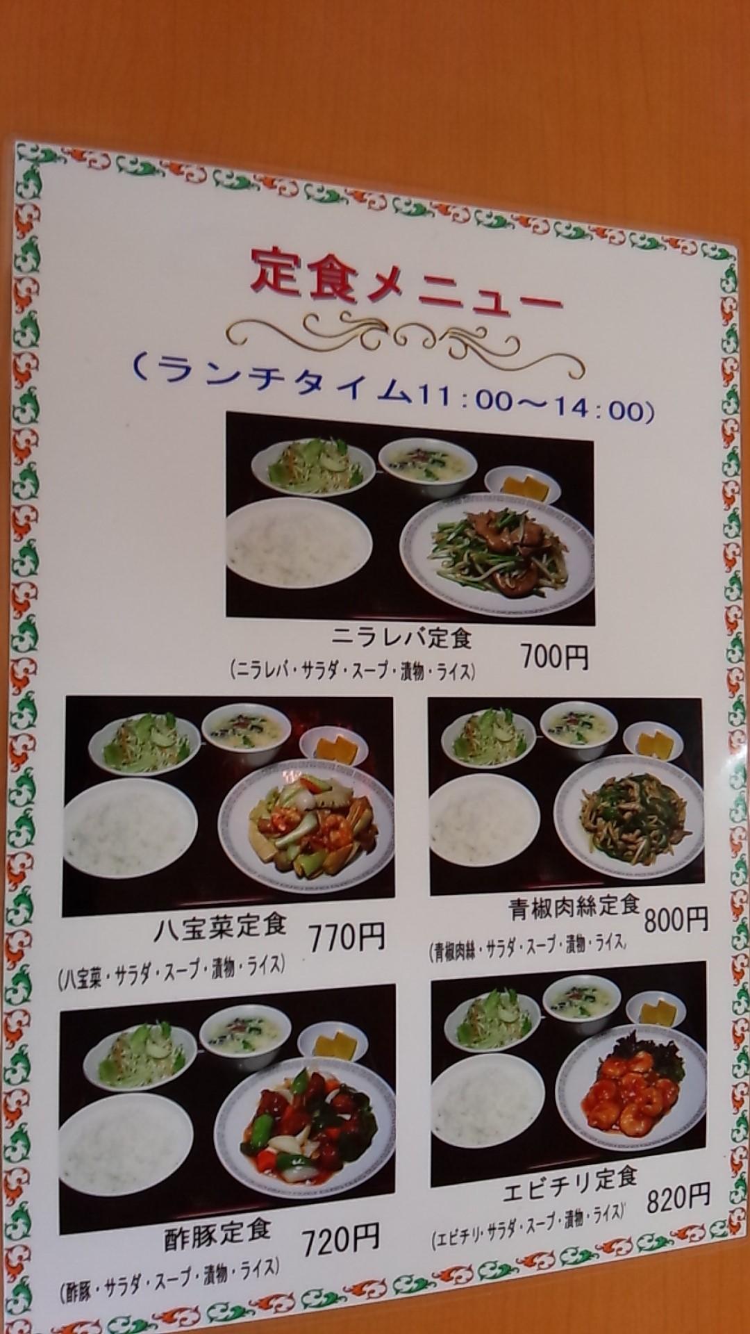 中華料理 味満園