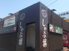 しゃぶ葉 清水春日店