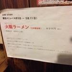 らーめんstyle JUNK STORY - 大阪ラーメン<甘辛醤油味・数量限定昼夜各15食>(800円)の説明